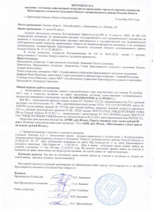 Протокол №2 от 15.10.2015 рассмотрения заявок на участие в аукционе по продаже КАМАЗ 30.10.2015