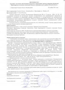 Протокол №3 от 03 ноября 2015 г.