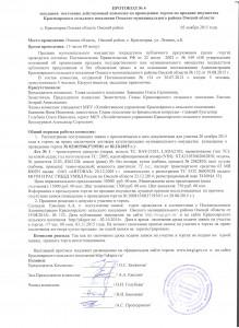 Протокол №4 от 05 ноября 2015 г.