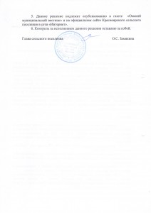 решение №19-1 от 29.05.2015