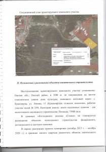 Проект планировки территории 003