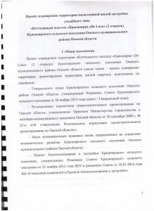Копия отчет 001