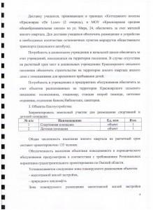 Копия отчет 004