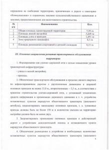 Копия отчет 005