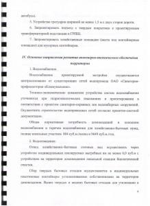Копия отчет 006