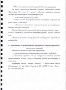 отчет 002