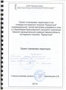 отчет 019