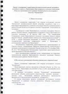 отчет 020