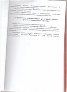 отчет 023
