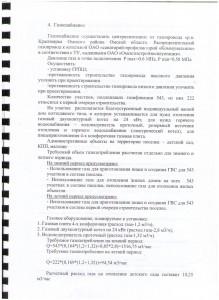 отчет 025