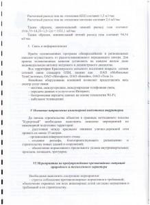 отчет 026