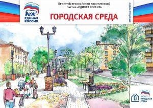 плакат по ФГГС единой росии